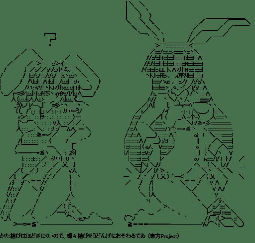 因幡てゐ と 鈴仙・優曇華院・イナバ(東方)