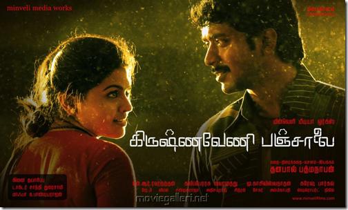 Download Krishnaveni Panjalai MP3 Songs| Krishnaveni Panjalai Tamil Movie MP3 Songs Download