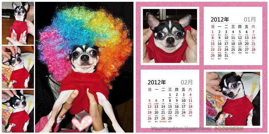 2012月曆