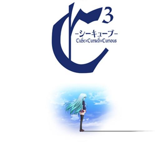 C3 魔幻三次方(C3-シーキューブ-)