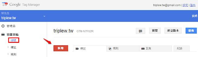 從 Google Tag Manager 新增規則.png