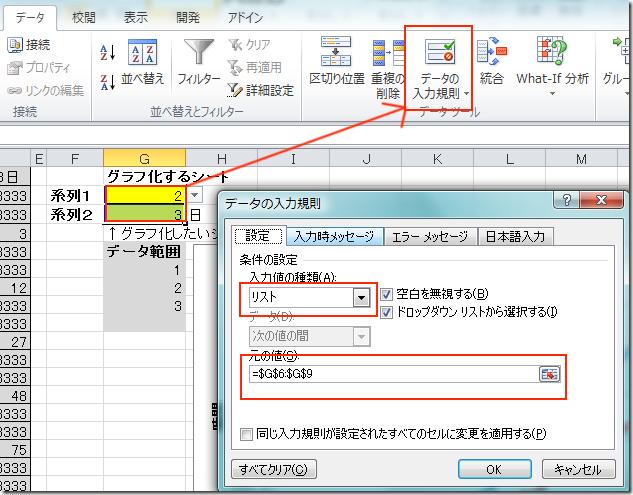 excel_graph_change_list_2item_control_exp4