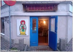 """Магазин """"Бабушка"""" с русскими продуктами."""