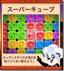 diamonddash10