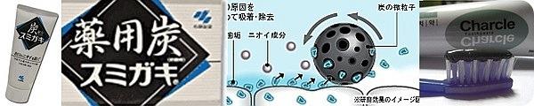 Sumigaki
