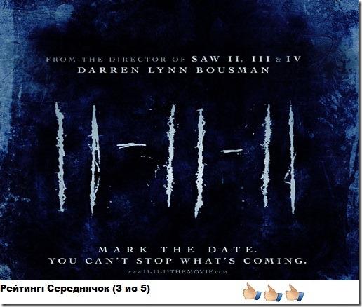 11-11-11-otzyv
