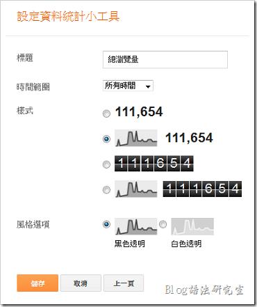 使用【網誌統計資料】製作訪客流量統計,瞭解網站的熱門度