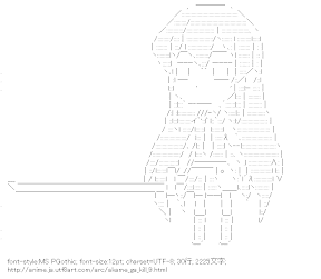 [AA]アカメ (アカメが斬る!)