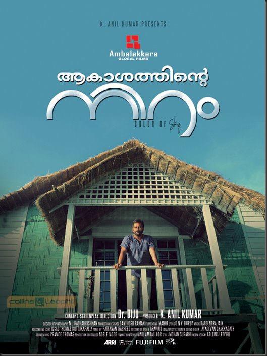 malayalam_film_aakashathinte_niram_poster