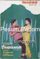 pesum_padam_may_1971_cover