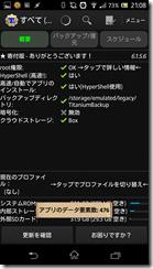 Screenshot_2014-05-14-21-08-09