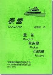 1994-06-泰國