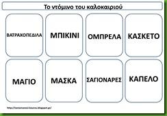 ΜΕΜΟ11