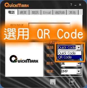 選擇使用 QR Code