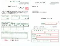 20120530_05 国民健康保険税口座振替依頼書02.jpg