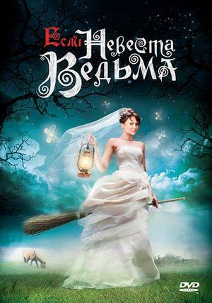 Если невеста ведьма (2002) DVDRip