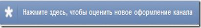 кнопка_включения_нового_интерфейса_Youtube