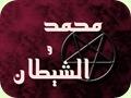 محمد و الشيطان