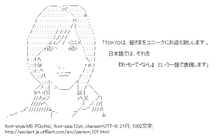 [AA]滝川クリステル 『お・も・て・な・し』 (人物)