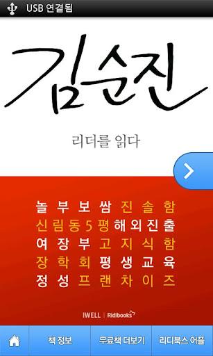 김순진 회장 - 리더를 읽다 시리즈
