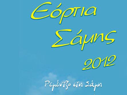 Εόρτια Σάμης 2012: Το πρόγραμμα των εκδηλώσεων