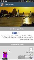 Screenshot of دعاء لكل موقف