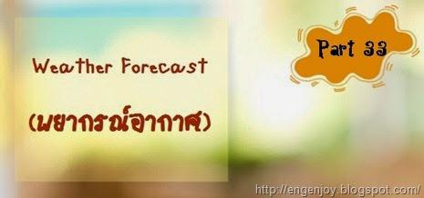 Weather_Forecast_พยากรณ์อากาศภาษาอังกฤษ