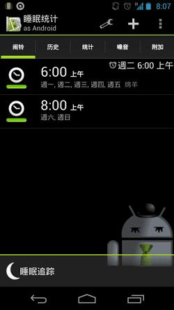 Sleep as Android-01