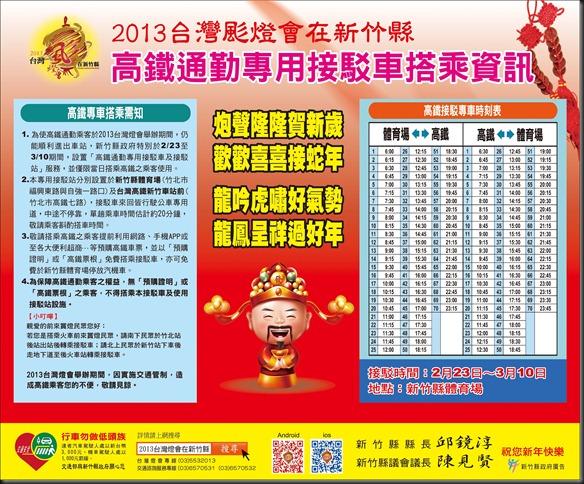 0208-台灣燈會-10p-003
