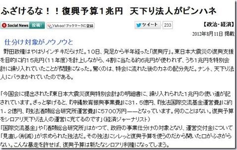 yosan_to_amakudari2012