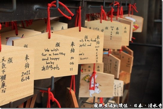 日本京都府-清水寺,掛個祈福的牌子也是要錢的,日本的寺廟可會賺錢了,進寺廟要收錢,拜拜點香要收錢,敲鐘要收錢,御守當然更要收錢了,而且御守的期限還規定只有一年,難怪在日本當住持及和尚可以是一個職業與事業。
