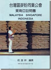 1997-04-東南亞-1