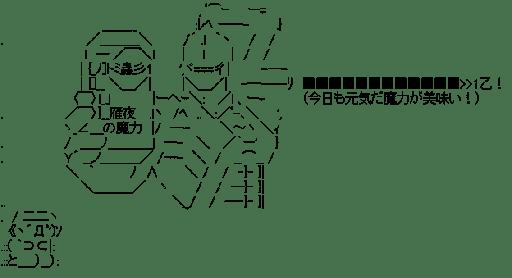 バーサーカー「今日も元気だ魔力が美味い!」 (フェイト/ゼロ)