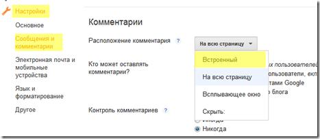 настроить_древовидные_комментарии_blogger