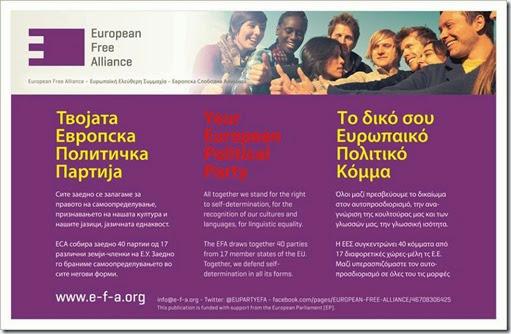 E-F-A EUROPEAN FREE ALLIANCE. ΕΥΡΩΠΑΪΚΗ ΕΛΕΥΘΕΡΗ ΣΥΜΜΑΧΙΑ - ΟΥΡΝΙΟ ΤΟΞΟ. ΤΟ ΔΙΚΟ ΣΟΥ ΕΥΡΩΠΑΪΚΟ ΚΟΜΜΑ.