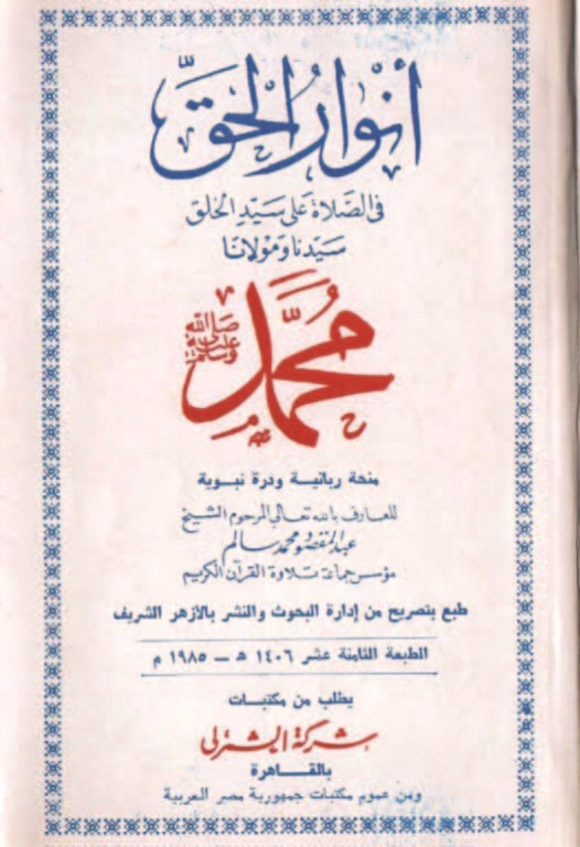 anwar_alhak_صفحة_01