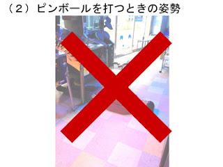 20121118_pinball_slid31.jpg