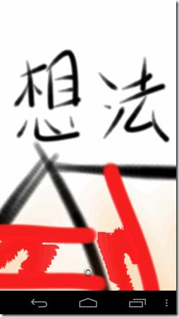 SketchBook Mobile Express-05