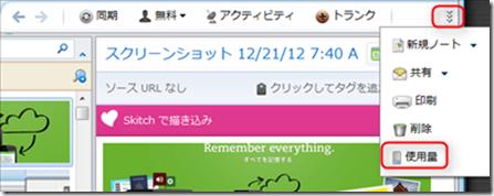 2012-12-21_07h48_15