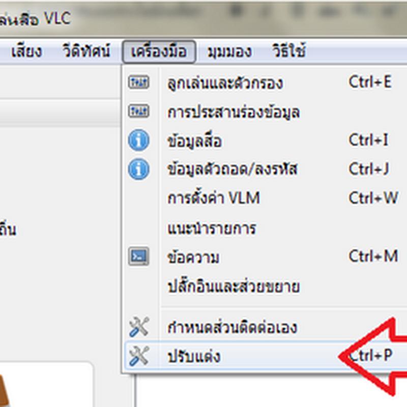 แก้ไขปัญหาเล่นวีดีโอหรือเพลงใน VLC media player ไม่ได้