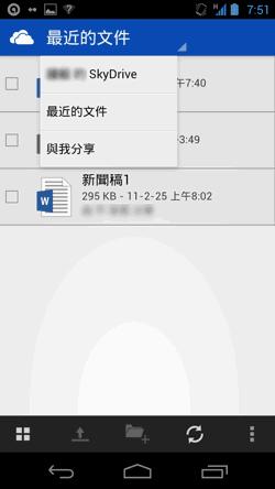 SkyDrive app-09