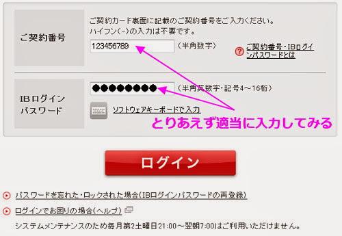 ufj-phishing-03.jpg
