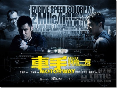 車手 Motorway 03