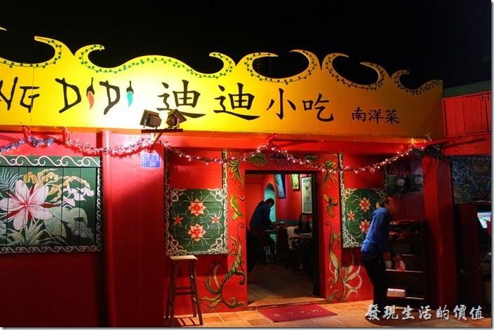 迪迪小吃餐廳的門口。