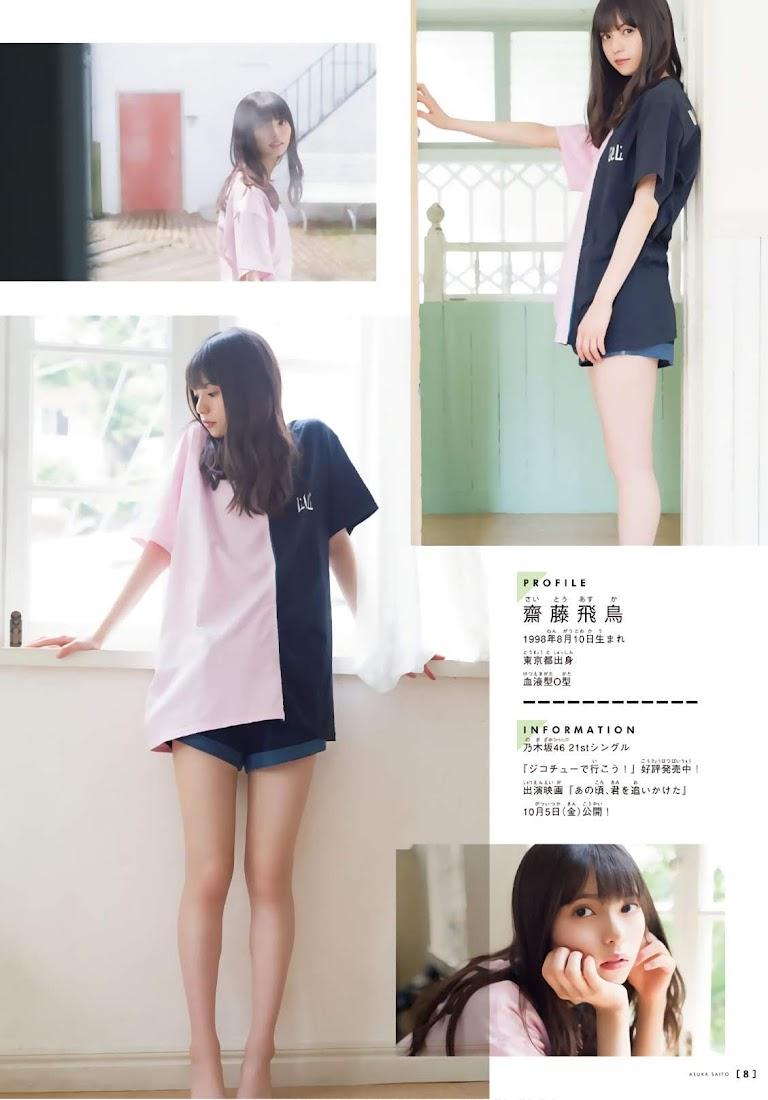 [Shonen Magazine] 2018 No.36-37 齋藤飛鳥Real Street Angels