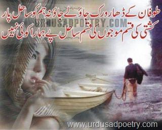 Tofaan Sahil Shayari