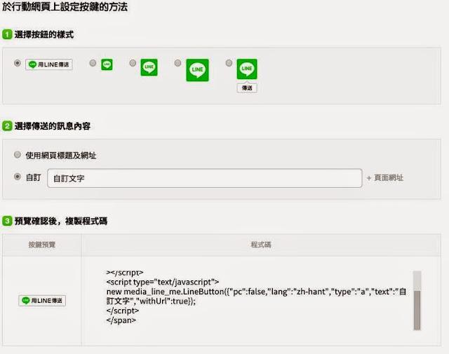 用 LINE 傳送鍵設置方法.jpg