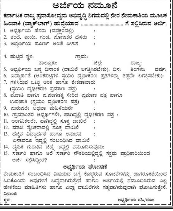 Sikshana Udyoga Mahithi - Suddi E Paper_Page_2