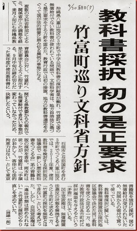 Image2竹富町