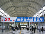 A banner in Shinagawa station: April 22 is election day for the local assembly in Minato-ku